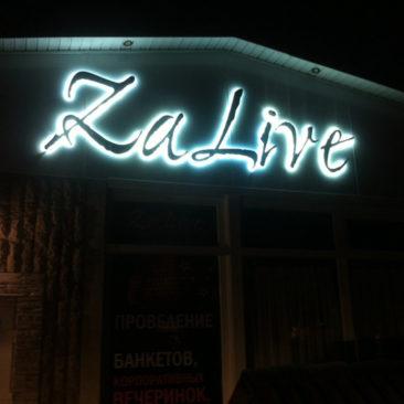 Наружное светодиодное оформление ресторана «ZaLive»