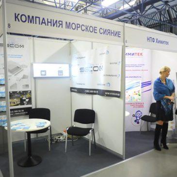 Компания «Морское Сияние» благодарит организаторов выставки