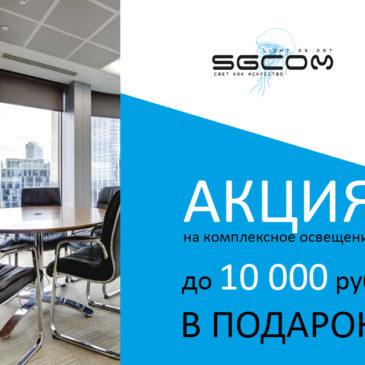Акция на комплексное освещение! До 10 000 рублей в подарок!