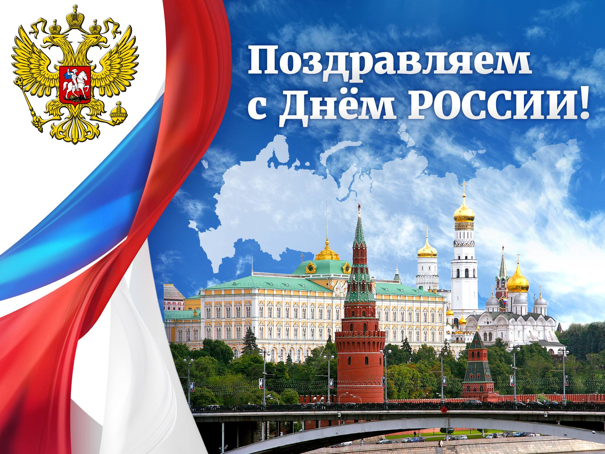 Поздравление с днём россии для друзей