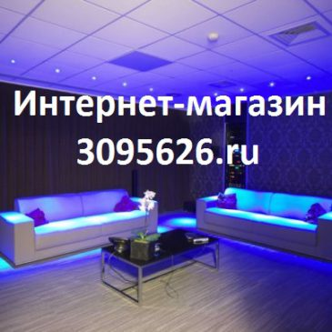 Наш интернет-магазин 3095626.ru