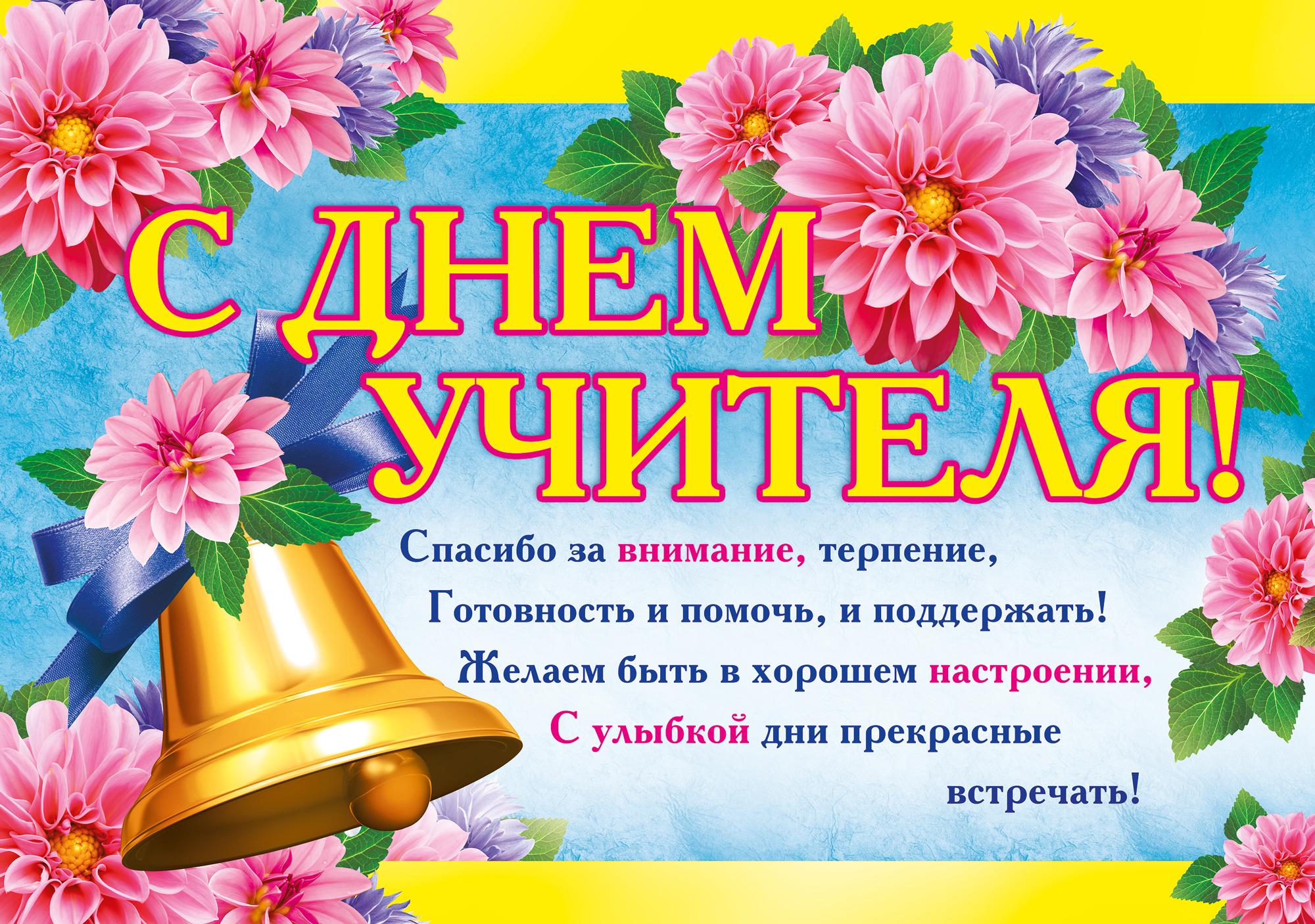 Поздравления с днем рождения на английском языке от учеников учительнице